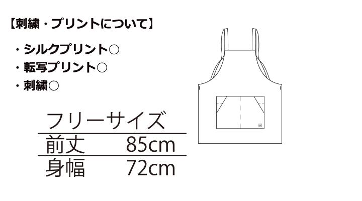 BM-LCK79003 胸当てエプロン サイズ表