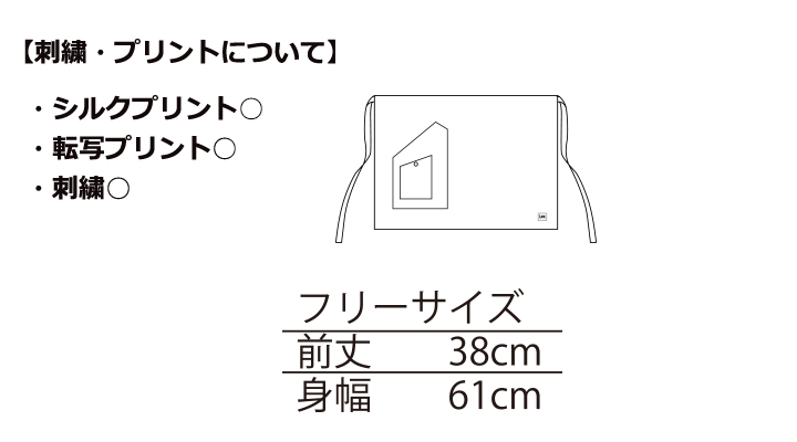 BM-LCK79005 ショートエプロン サイズ表