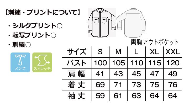 BM-LCS46003 メンズシャンブレー長袖シャツ サイズ表