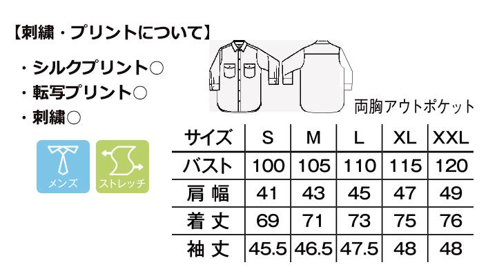 BM-LCS46004 メンズシャンブレー七分袖シャツ サイズ表
