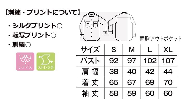 BM-LCS43003 レディースシャンブレー長袖シャツ サイズ表