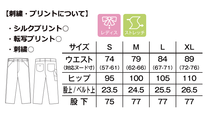 BM-LWP63001 Leeレディスペインターパンツ サイズ表