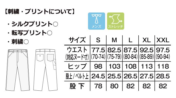 BM-LWP66001 Leeメンズぺインターパンツ サイズ表
