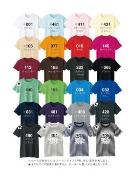 WE-DM501 4.6oz FINE FIT T-SHIRTS カラー一覧