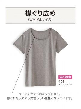 WE-DM501 4.6oz FINE FIT T-SHIRTS 襟ぐり