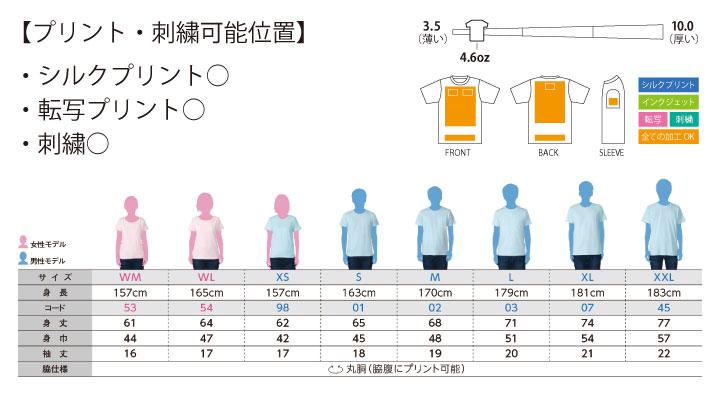 WE-DM501 4.6oz FINE FIT T-SHIRTS サイズ表