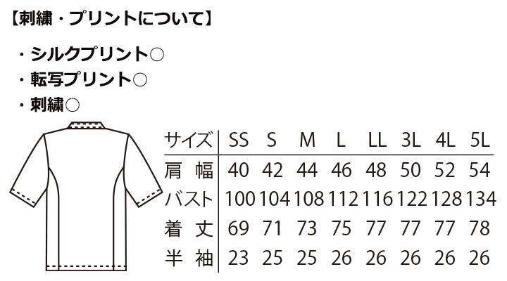 ARB-AS8049 コックコート(男女兼用・半袖) ブラックコックコート サイズ一覧