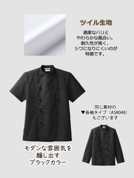 ARB-AS8049 コックコート(男女兼用・半袖) ブラックコックコート 生地紹介