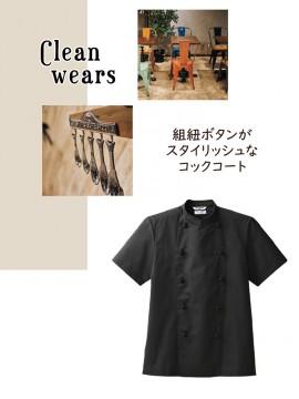 ARB-AS8049 コックコート(男女兼用・半袖) ブラックコックコート ボタン紹介