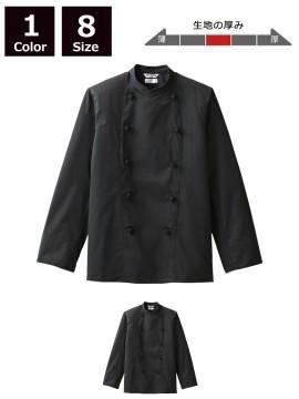 ARB-AS8048 コックコート 男女兼用 長袖 ブラック 黒