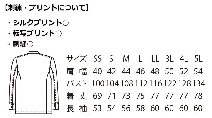 ARB-AS8048 コックコート 男女兼用 長袖 ブラック 黒 サイズ表
