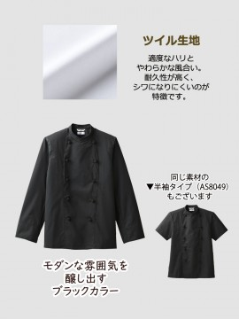 ARB-AS8048 コックコート 男女兼用 長袖 生地紹介