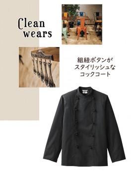 ARB-AS8048 コックコート 男女兼用 長袖 ボタン紹介