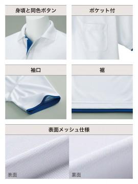 WE-00339-AYP 4.4oz ドライレイヤードポロシャツ 機能一覧