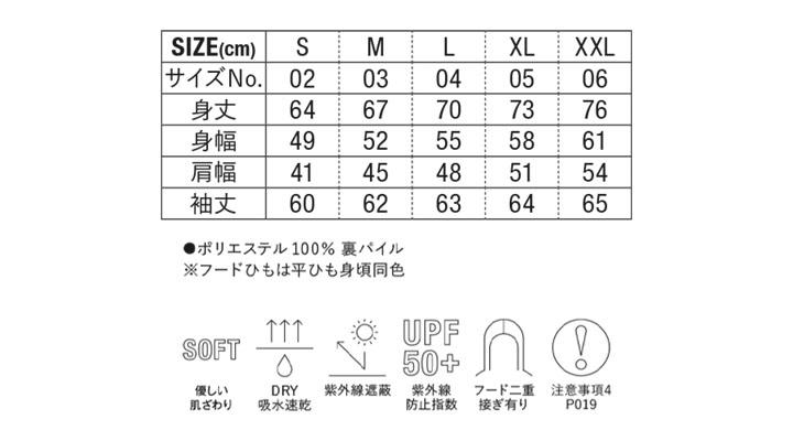 CB-1410 7.2オンス ドライスウェット フルジップ パーカ サイズ表