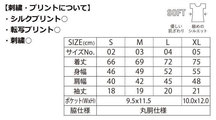 5747_Tshirt_Size.jpg