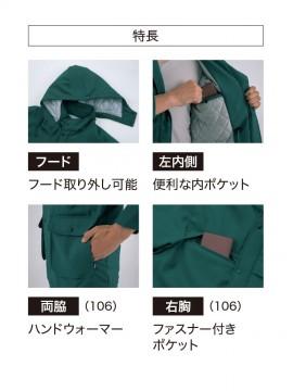 XB106 防寒コート