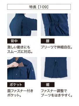 XB109 防寒続服 背中 腰プリーツ ポケット 裾ファスナー