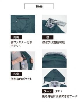 XB131 防寒コート 胸ファスナー付ポケット 襟ボア 内ポケット フード