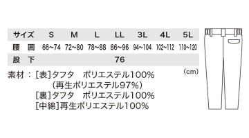 XB150 防寒パンツ サイズ一覧