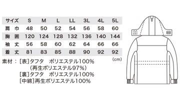 XB151 防寒コート サイズ一覧