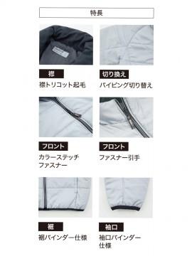 XB158 軽防寒ブルゾン 襟 切り換え フロントファスナー 裾 袖口