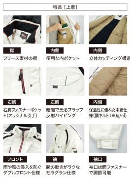 XB192 防寒ブルゾン 襟 ポケット 立体カッティング パイピング 中綿 ダブルフロント 袖 袖口