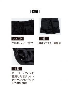 XB200 防寒パンツ ウエストシャーリング 裾ファスナー ポケット