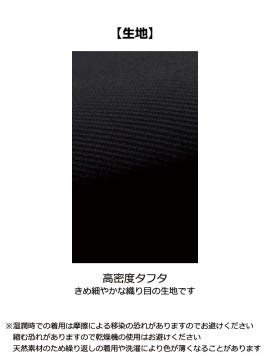 XB200 防寒パンツ 生地 高密度タフタ
