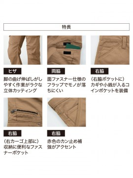 XB210 防寒パンツ ヒザ 面ファスナー コインポケット ファスナーポケット 赤色カン止め補強