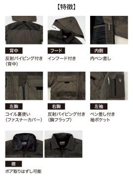 XB222 防寒ブルゾン 反射パイピング インフード 内ペン差し ファスナー 胸フラップ 袖 襟