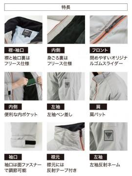 XB252 軽防寒ブルゾン 襟 袖口 身ごろ裏 フロント 内ポケット ペン差し 肩パット