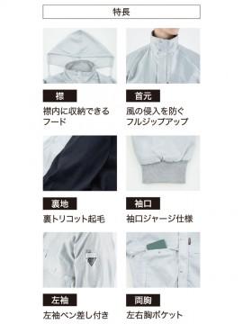 XB262 軽防寒ブルゾン 襟 首元 裏地 袖口 ペン差し 両胸ポケット