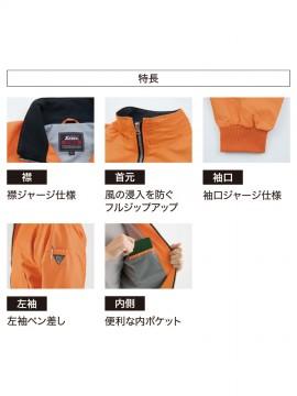 XB282 防寒ブルゾン 襟 首元 袖口 左袖ペン差し 内ポケット
