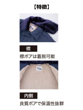XB301 防寒コート 襟ボア 内側良質ボア 保温性