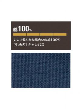 XB301 防寒コート 綿100% 生地