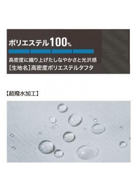 XB320 防寒ズボン ポリエステル100% 生地名 超撥水加工