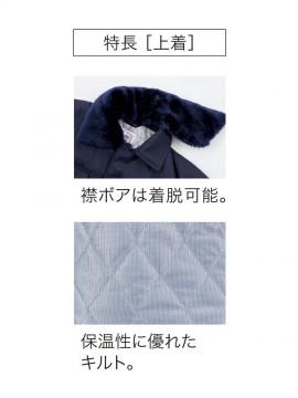 XB421 防寒ジャンパー 襟ボア 保温性 キルト