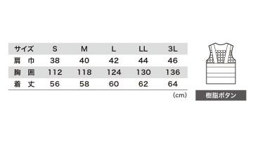 XB805 高視認メッシュベスト サイズ表