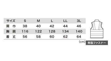 XB806 高視認トリコットベスト サイズ表