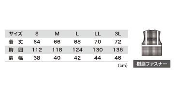XB-807 高視認メッシュベスト サイズ表