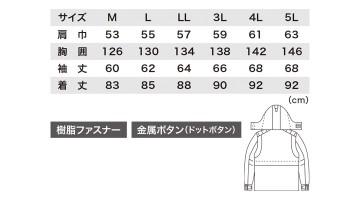 XB881 防寒コート サイズ一覧