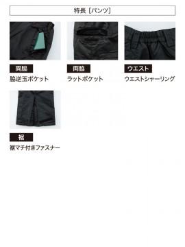XB890 防寒パンツ 両脇ポケット ウエストシャーリング 裾マチ付きファスナー