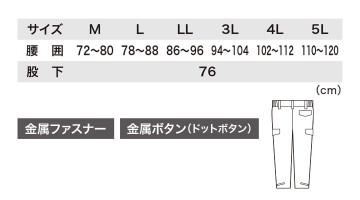 XB890 防寒パンツ サイズ一覧