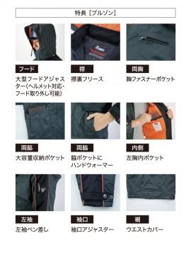 XB-892 防寒ブルゾン フード 襟 ポケット ペン差し 袖口 裾ウエストカバー