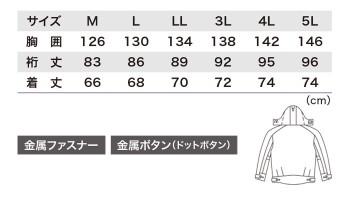 XB-892 防寒ブルゾン サイズ一覧