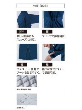 XB928 防寒続服 背中 腰 裾ファスナー 袖面ファスナー 裏地 超撥水加工