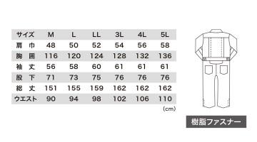 XB928 防寒続服 サイズ一覧