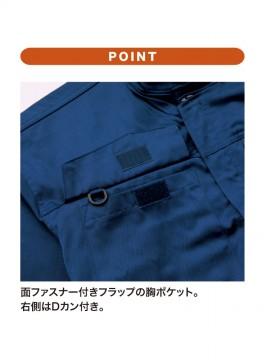 XB1268 続服 胸ポケット Dカン付き