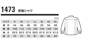 XB-1473 長袖シャツ サイズ表